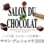 サロンデュショコラ2018東京会場の場所はどこ?チケット購入方法と日程いつ?