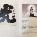 金澤翔子の個展(書展)2018建長寺の日程いつまで?美術館の場所はどこ?