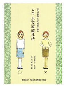 小笠原流礼法